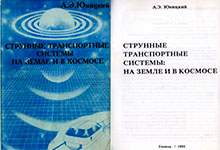 Monograph by Anatoly Yunitskiy - String Transport Systems: on Earth and in Space